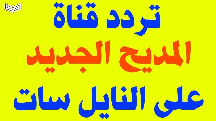 تردد قناة المديح للإنشاد الديني 2020 الجديد Almadih