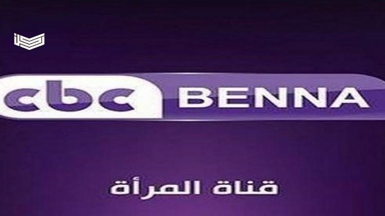 تردد قناة سي بي سي بنة cbc benna 2020