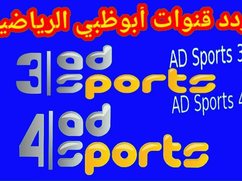 تردد قنوات أبوظبي الرياضية 2020