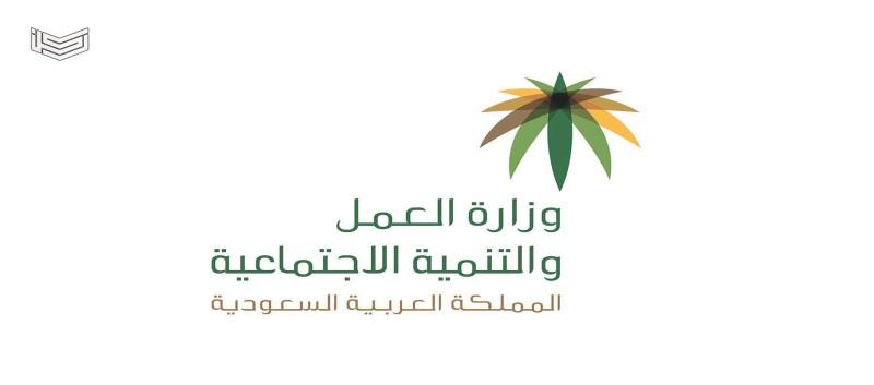 السعودية تُعلن قائمة المهن التي ستخلو من المقيمين وموعد انهاء إقامة هؤلاء الوافدين