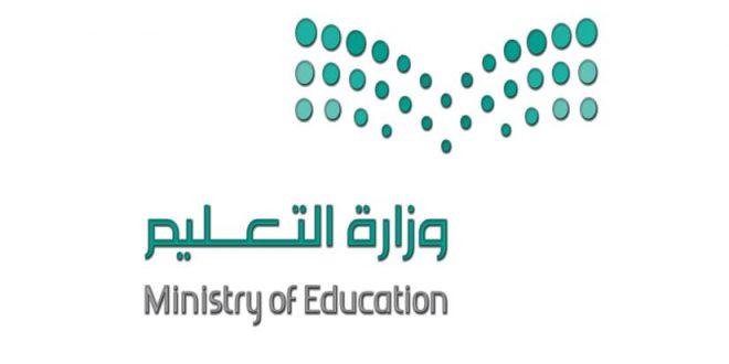 شروط لائحة الوظائف التعليمية الجديدة 1441