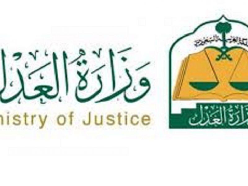 تفاصيل خدمة المواعيد الإلكترونية التي أعلنت عنها وزارة العدل وكيفية الحصول عليها