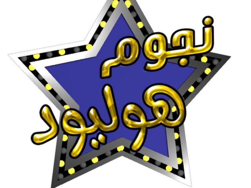 استقبل تردد قناة نجوم هوليود 2020 NJOOM HOLLYWOOD