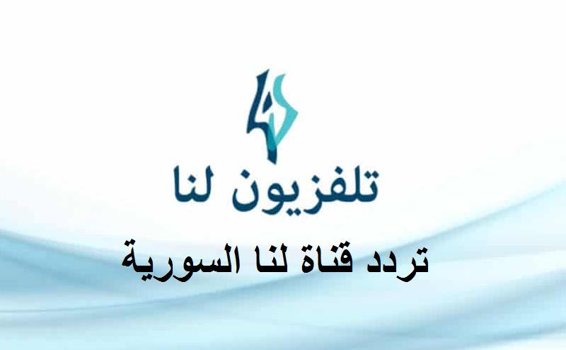 تردد قناة لنا السورية الجديد على النايل سات..اضبط الآن