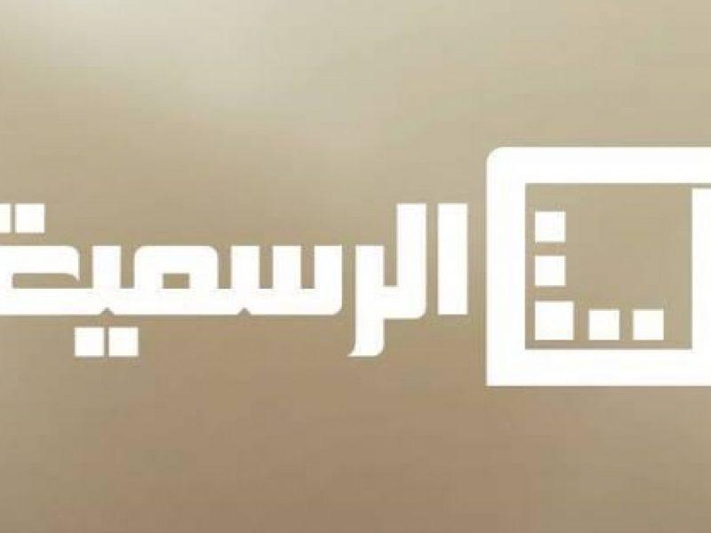 تردد قناة ليبيا الرسمية الجديد 2020 على القمر نايل سات