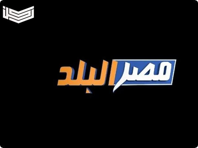 تردد قناة مصر البلد 2020 الجديد علي النايل سات