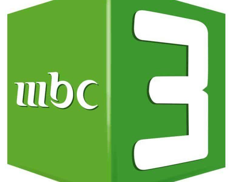 تردد قناة أم بي سي 3 mbc للأطفال على نايل سات وعرب سات
