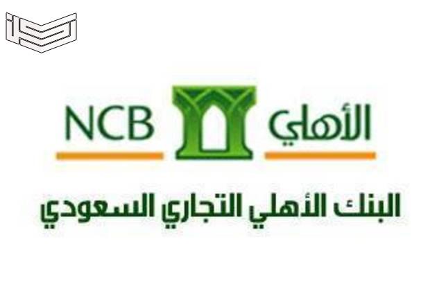 تمويل قصير الأجل من البنك الأهلي التجاري في المملكة العربية السعودية