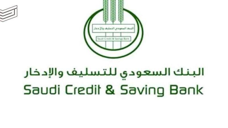 خدمات بنك التسليف و الادخار السعودي تعرف على جميعها بالتفصيل