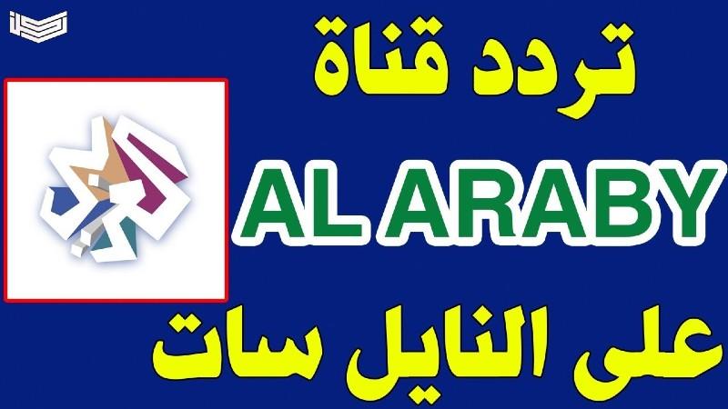 تردد قناة العربي الجديد 2020 على نايل سات وعربسات وهود بيرد