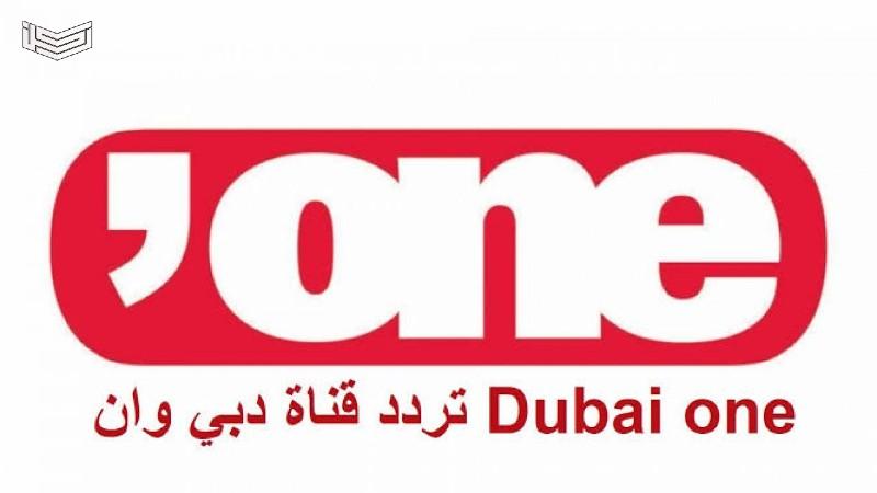 تردد قناة دبي وان على النايل سات 2020