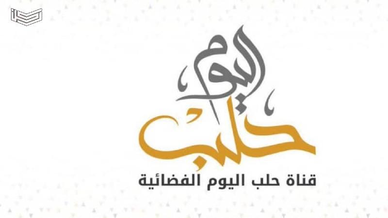 تردد قناة حلب اليوم على النايل سات 2020