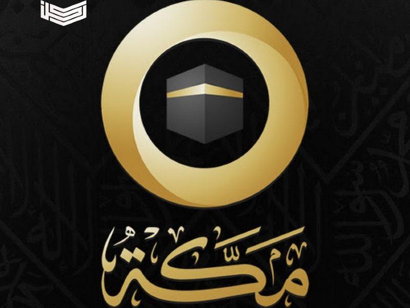 تردد قناة مكة المكرمة على القمر نايل سات 2020
