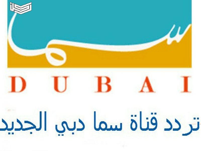 تردد قناة سما دبي على النايل سات 2020