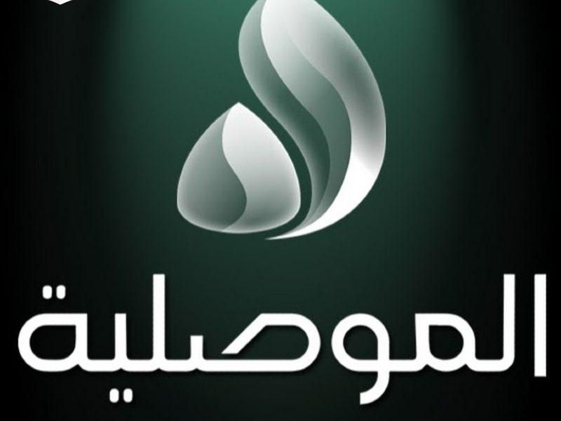 تردد قناة الموصلية العراقية على النايل سات 2020