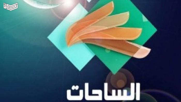 تردد قناة الساحات الجديد 2020 AL Sahat TV