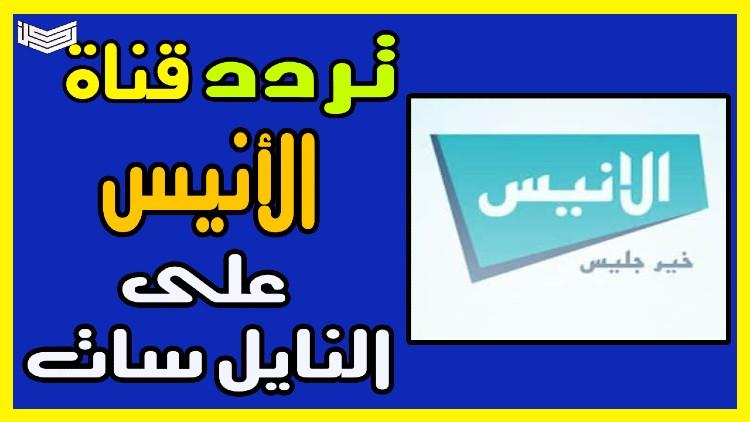 تردد قناة الأنيس 2020 الجزائرية على النايل سات