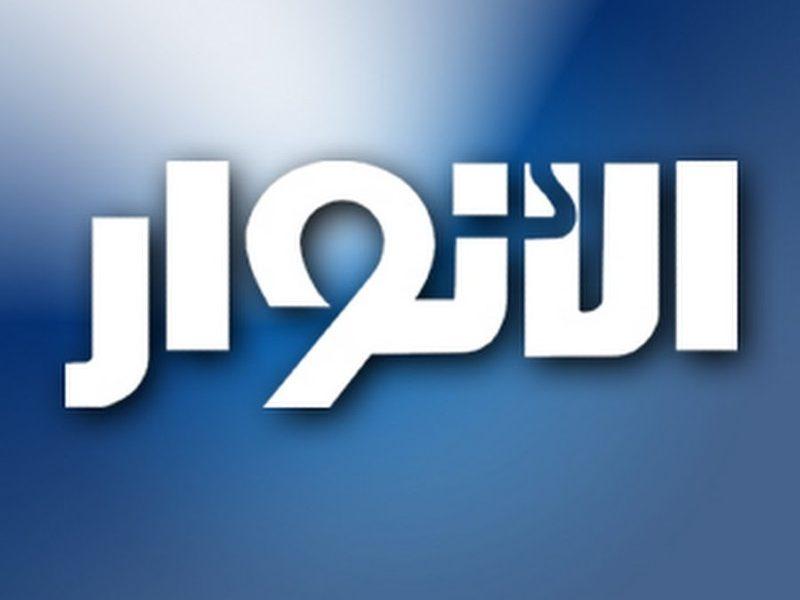 تردد قناة الأنوار الشيعية 2020 على النايل سات