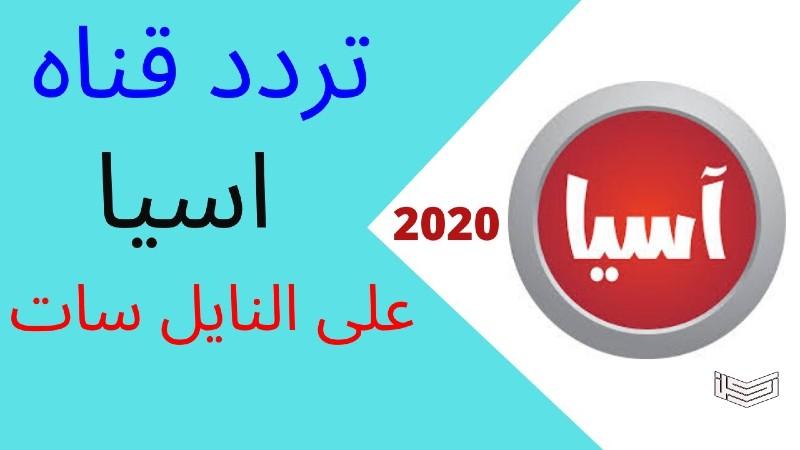 تردد قناة آسيا 2020 على النايل سات