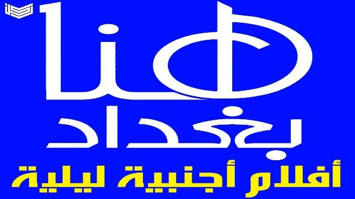 تردد قناة هنا بغداد 2020 الجديد على نايل سات