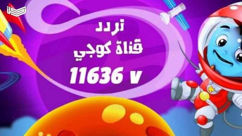 تردد قناة كوجي 2020 Koogi TV للأطفال على القمر نايل سات