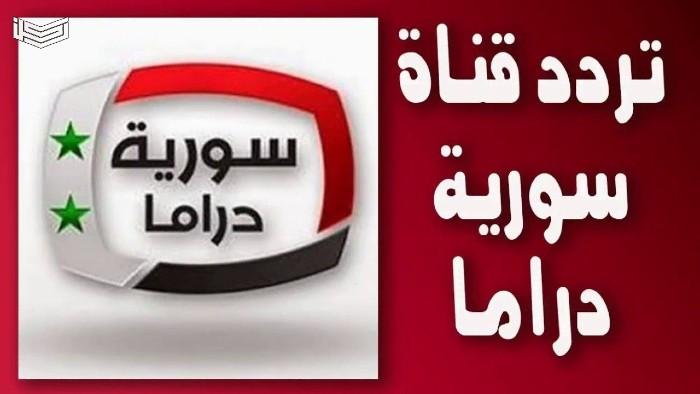 تردد قناة سورية دراما syrian drama 2020 الجديد على نايل سات