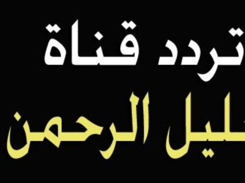 تردد قناة خليل الرحمن الجديد على النايل سات
