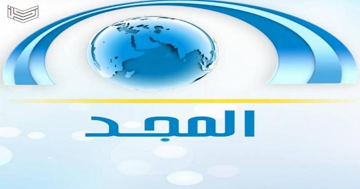 تردد قناة المجد العامة 2020 Channel Al majd
