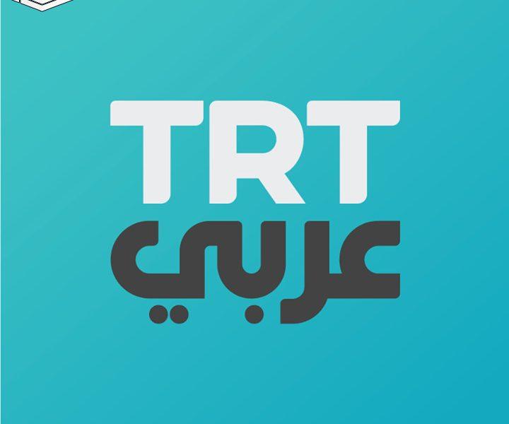 تردد قناة تي آر تي العربية 2020 TRT Arabi HD على نايل سات وعرب سات وتركسات