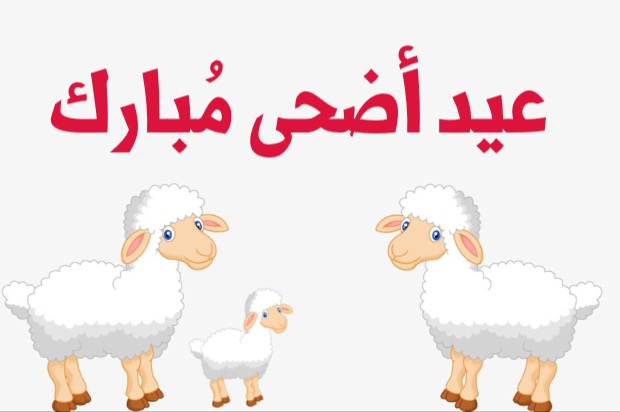 عبارات تهنئة عيد الاضحى 2020 كلمات العيد