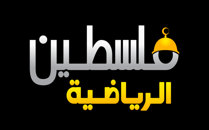 تردد قناة فلسطين الرياضيةالجديد على نايل سات 2020