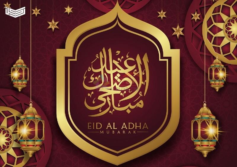 مسجات تهاني عيد الأضحى المبارك 2020 خليجية صور العيد