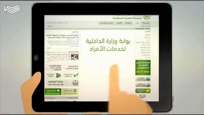 طريقة الاستعلام عن صلاحية استمارة سيارة بالمملكة العربية السعودية