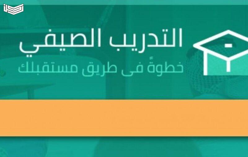 خطوات التسجيل في بوابة التطوير المهني بالسعودية 2020 والشروط
