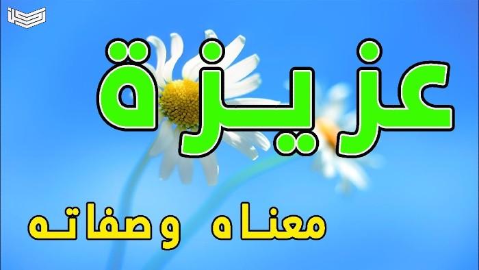 معنى اسم عزيزة في اللغة العربية وصفات حاملة الاسم