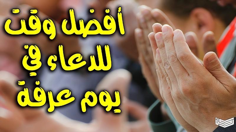 دعاء يوم عرفة من القرآن الكريم مكتوب..أهمية يوم عرفة