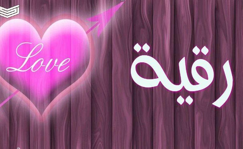 معنى اسم رقية في الإسلام وحكم التسمية وصفات حاملة الاسم