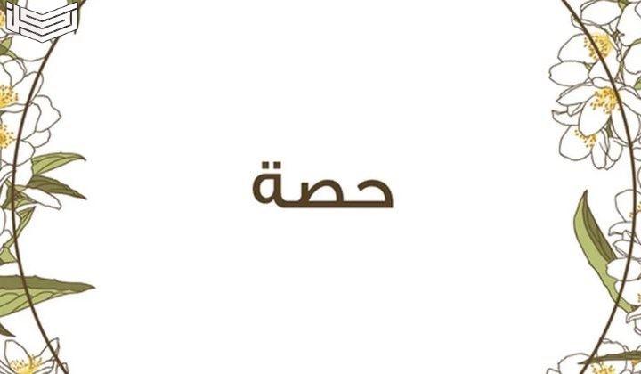 معنى اسم حصة وصفات شخصيتها وحكم التسمية بالاسم في الإسلام