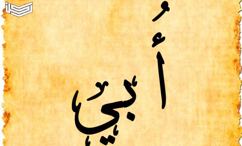 معنى اسم أبي وصفاتة الشخصية وحكم التسميته في الاسلام