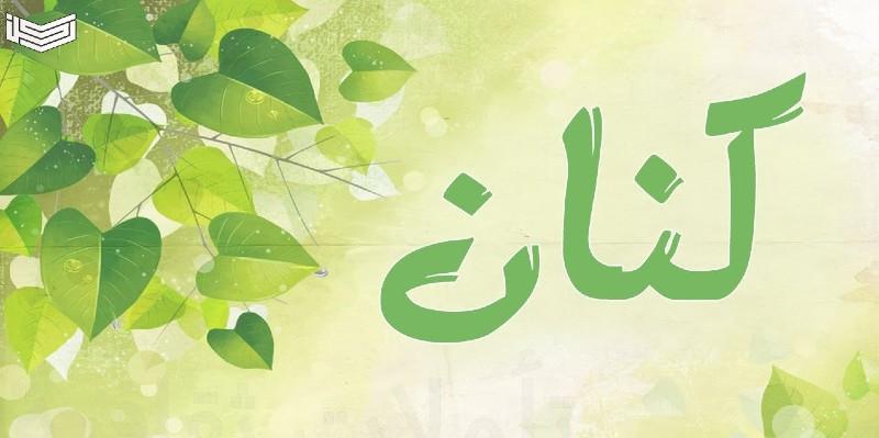 معنى اسم كنان وصفات حامله وحكم الدين الأسلامي