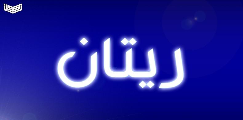 معنى اسم ريتان وصفات حاملة الاسم وحكمه في الاسلام