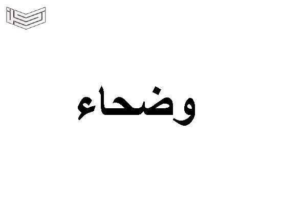 معنى اسم وضحاء وحكم تسميته في الدين الإسلامي وسماتها