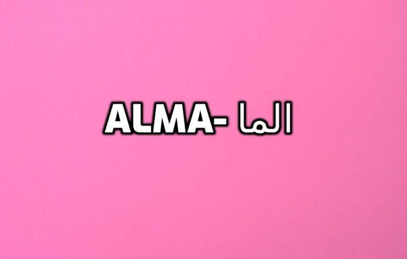 معنى اسم ألما وصفات حاملة الاسم وحكمه في الاسلام