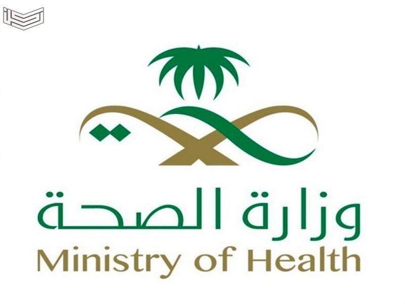 رابط نظام سهل وزارة الصحة بالمملكة العربية السعودية مميزاته وخدماته بالتفصيل