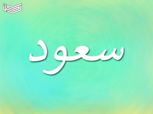 معنى اسم سعود وصفات حامل الاسم وحكم تسميته في الاسلام