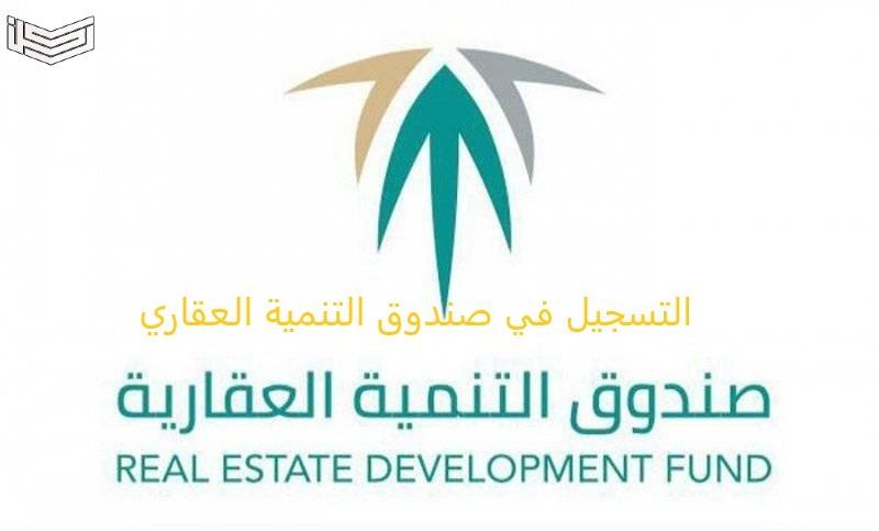 طريقة التسجيل في صندوق التنمية العقاري بالمملكة العربية السعودية