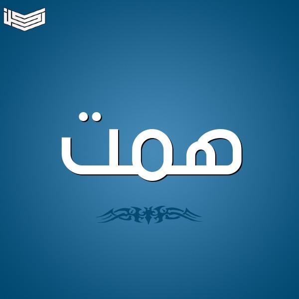معنى اسم همت Hemat وصفات حاملة الاسم