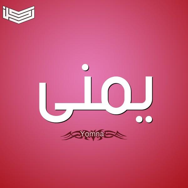 معنى اسم يمنى في اللغة العربية وحكم التسمية Yomna