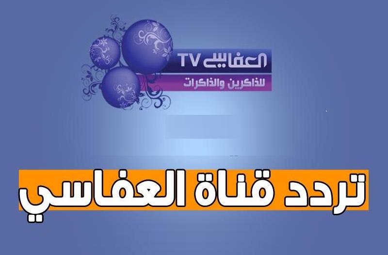 تردد قناة العفاسي Alafasy الجديد 2020 على النايل سات