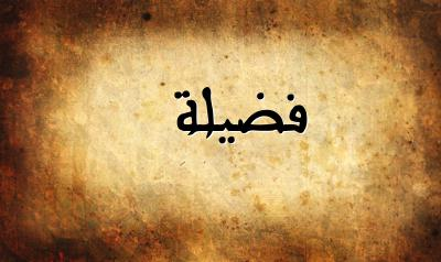 معنى اسم فضيلة وحكمه في الدين الإسلامي بالتفصيل